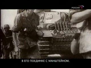 Великая битва - Курская дуга - документальный фильм (фильм 1 - Планы на лето)